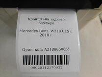 Кронштейн бампера Мерседес CLS 2010-2017