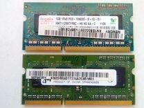 Память оперативная для ноутбука 1 Гб — Товары для компьютера в Перми