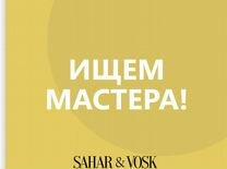 Мастер шугаринга в студию sahar&vosk