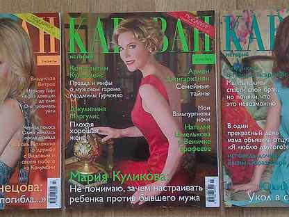 Татьяна веденеева журнал караван историй фото