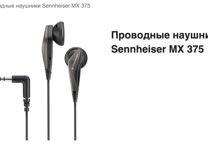 Наушники Sennheiser мх 375