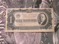 1 червонец 1937,5 червонцев 1937