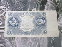 5 рублей 1922 г