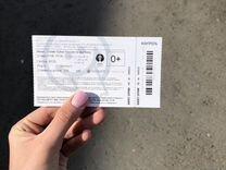 Билет локо урал