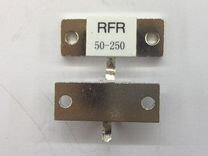 RFR 50 Ом-250Вт нагрузочный резистор
