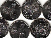 12 монет футбол 2018 год-обмен