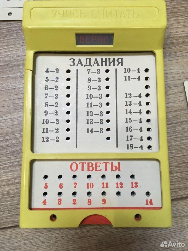 Советский компьютер, игра Учись считать  89674702177 купить 1