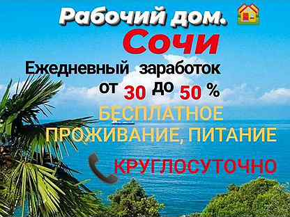 Работа в сочи для девушки с предоставлением жилья работа в владивосток