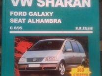 Книга ремонт VW Charan,Ford Galaxy,Seat Alhambra