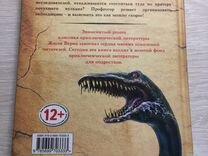 """Книга """"Путешествие к центру Земли"""" Жаль Верн"""