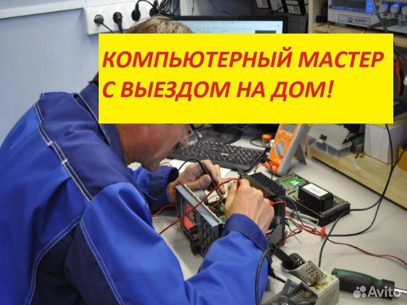 89963040064  Ремонт компьютеров Ноутбуков Установка Windows
