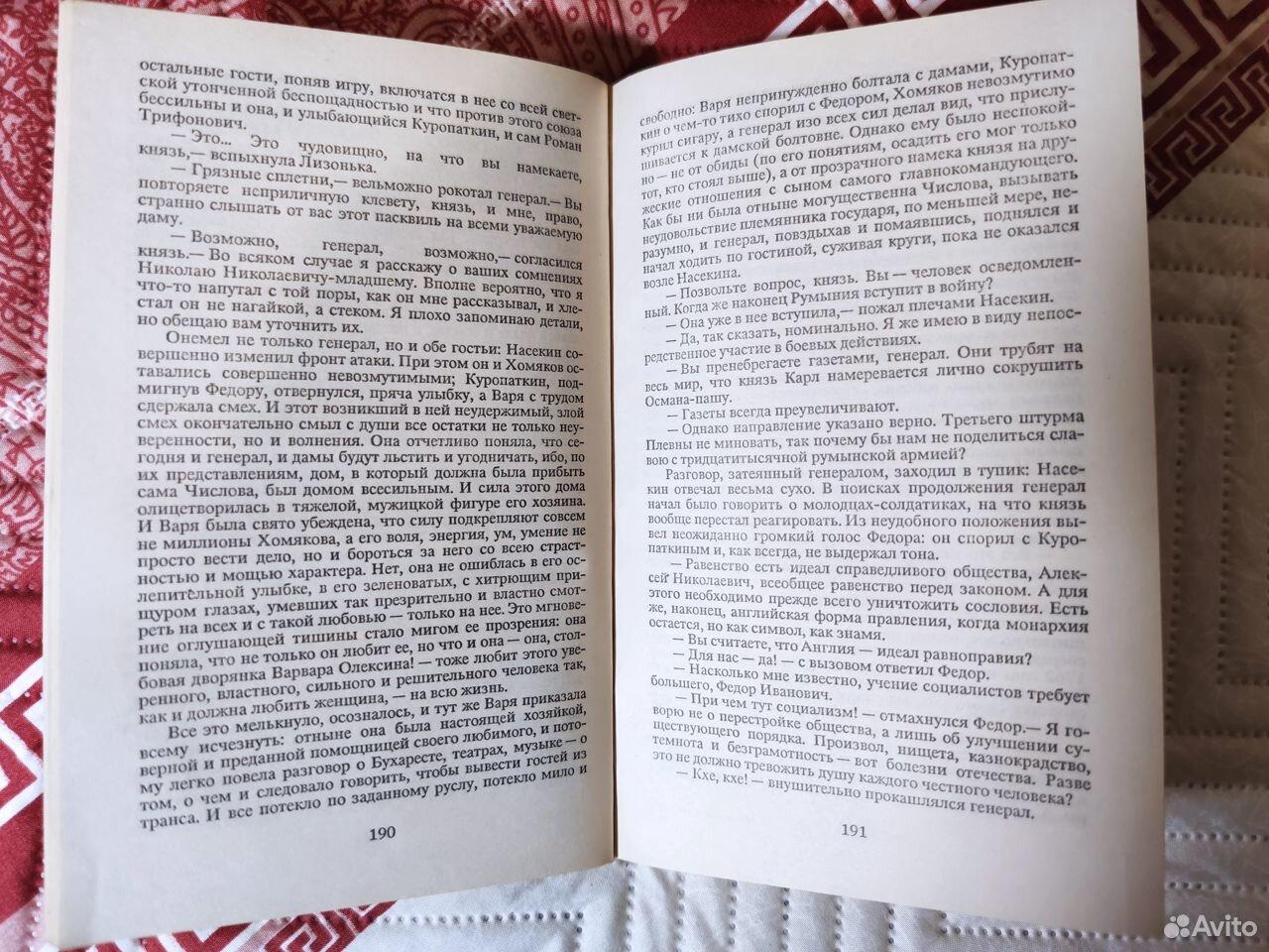 Книга Были И Небыли  89140631330 купить 5