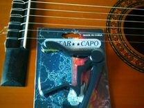Каподастр, зажим для гитары