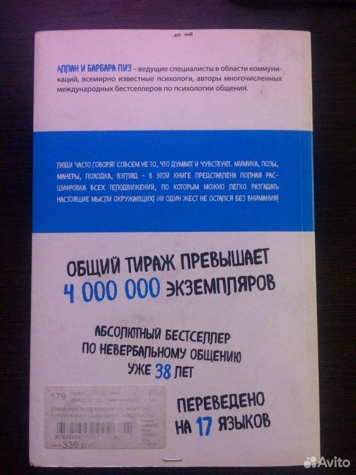 Книга Новый язык телодвижений Аллан и Барбара Пиз  89536239291 купить 3