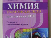 Учебники по химии