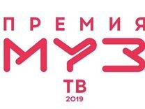 Билеты на премию Муз-тв 2019