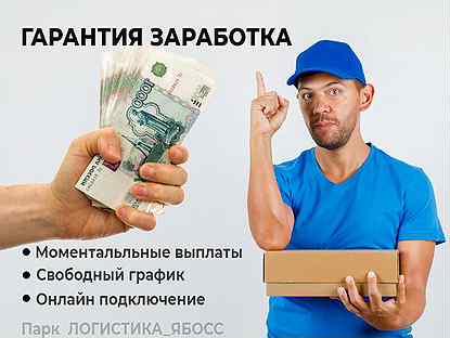 Заработать онлайн карасук ищу девушку на работу в москву