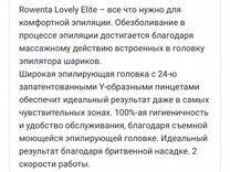 Эпилятор Rowenta Lovely