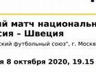 Билет Россия Швеция