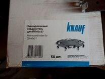 Соединитель одноуровневый (краб) Knauf Кнауф 60х27