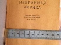 Книга Пушкин А.С