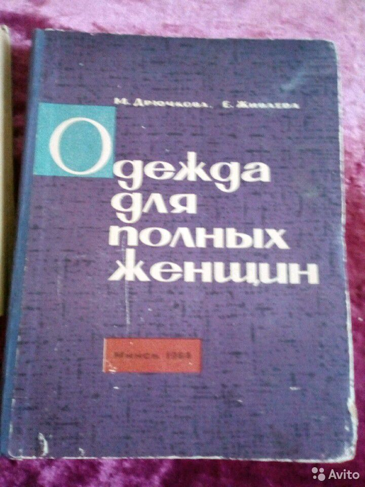 Кройка и шитье 1959год,Открытки с кроем, СССР 1962  89186883270 купить 3