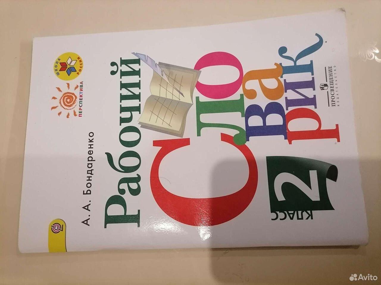 Рабочий словарик 2 класс  89102284119 купить 1