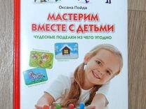 """Книга """"Мастерим вместе с детьми"""" (О.Пойда) 6+"""