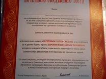 Поздравительные дипломы