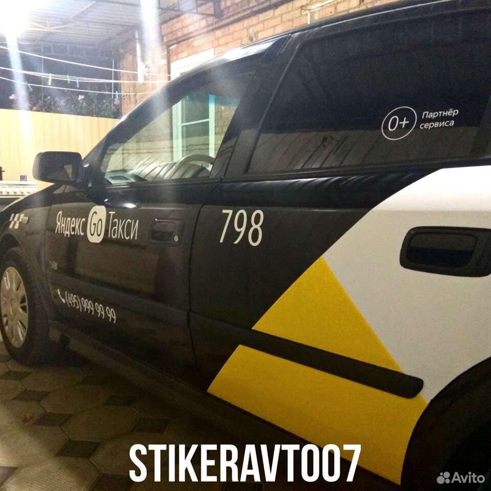 Яндекс такси оклейка  89386944179 купить 3