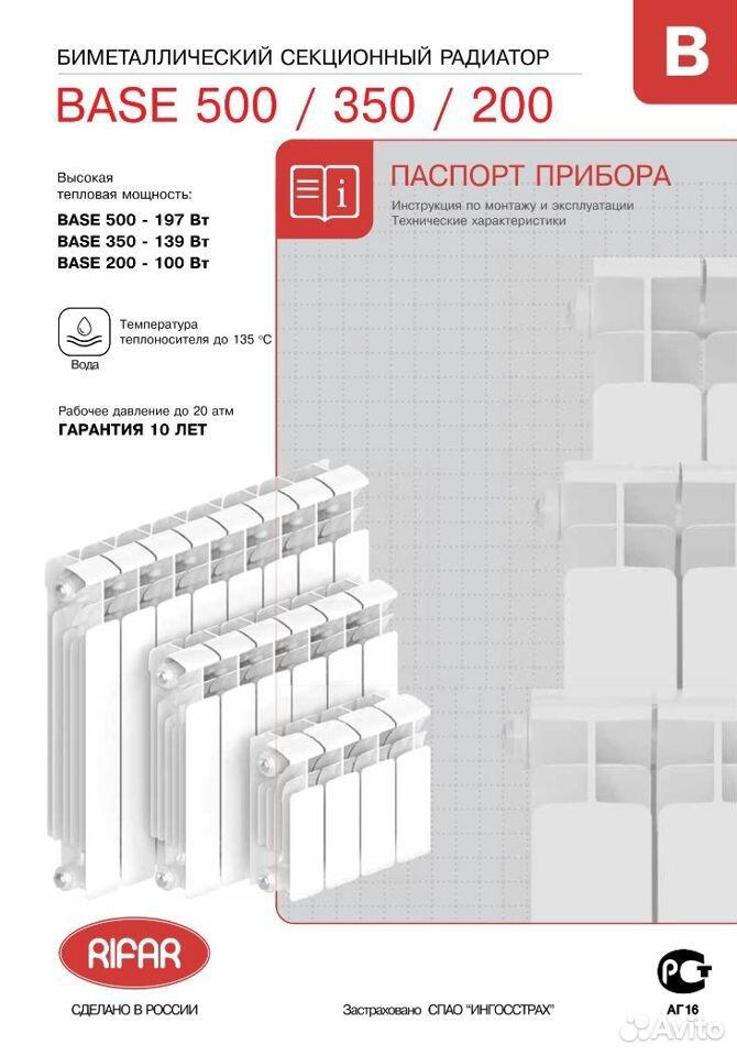 Радиатор отопления  89063137979 купить 1
