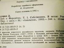 "Д. Голсуорси ""Сага о Форсайтах"", ""Конец главы"""