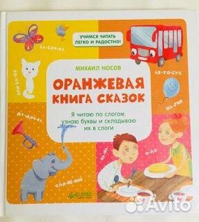 Книга Учимся читать легко и радостно (clever)  89879939321 купить 1