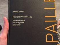Книга «Культурный Код»