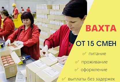Работа в москве для девушек с предоставлением жилья работа в языкове для девушек
