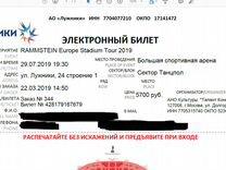 Rammstein билет на Танцпартер 29.07.2019 Москва